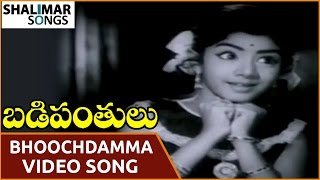 Badi Panthulu Movie || Bhoochdamma Boochamu Video Song || NTR, Anjali Devi || Shalimar Songs