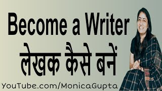 How to Become a Writer in Hindi - लेखक कैसे बनें - Writing Tips in Hindi - Monica Gupta