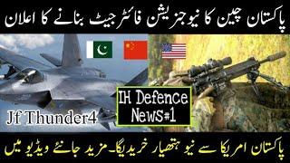 Pakistan China Will Devolp New Generation Deal, Pakistan US New Equipment Deal #IHDefenseNews1