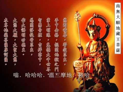 Bodhisattva Ksitigarbha Mantra 地藏王菩薩心咒