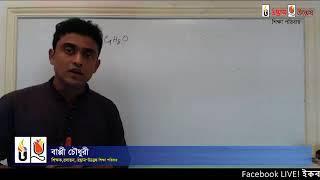 Chemistry জৈব যৌগ ও সাম্যবস্থা স্পেশাল ক্লাস | বাপ্পী ভাইয়া | LIVE