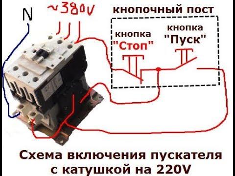 Пускатель с кнопками пуск стоп схема