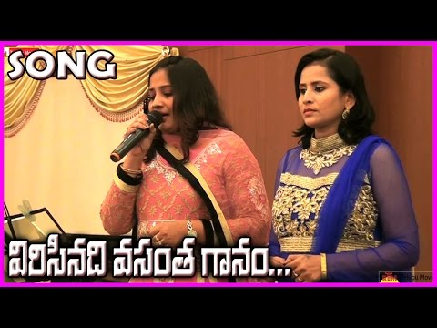 Virisinadi Vasantha Ganam Song    Telugu Latest Hit Songs   New Songs   Video Songs video