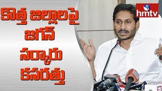 YS Jagan Govt Focus on APand#39;s New Districts | Announcement on July 15th  | hmtv