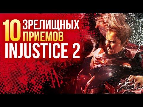 Топ-10 самых зрелищных спецприемов Injustice 2