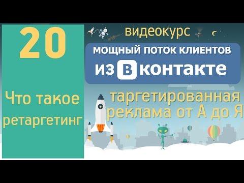 20. Что такое ретаргетинг (Видео-курс Клиенты из ВКонтакте. Таргетированная реклама)