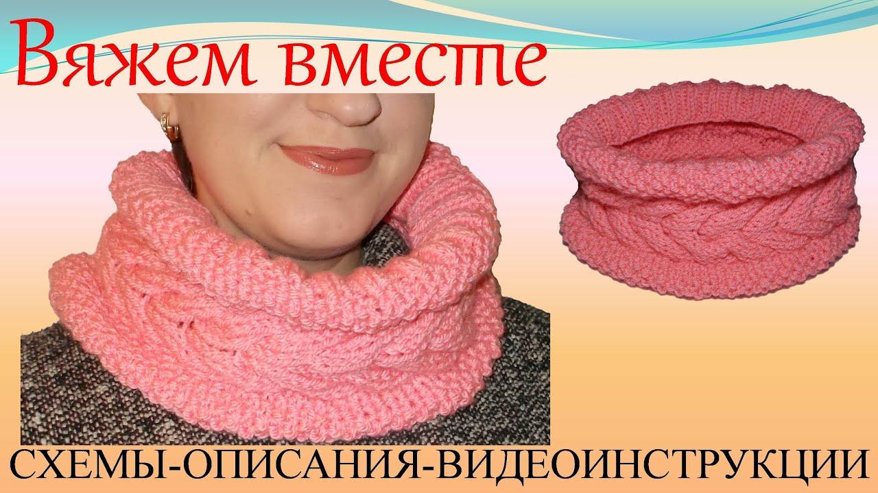 Вязание шарфа-хомута для начинающих
