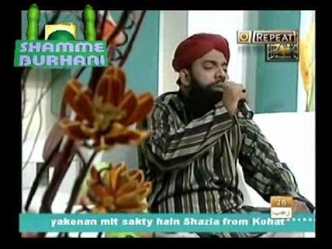 Naat ( Aye Sabz Gumbad Wale ) - Imran Shaikh ( Roshni ) video