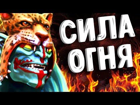 СИЛА ОГНЯ ХУСКАР ДОТА 2 - HUSKAR DOTA 2