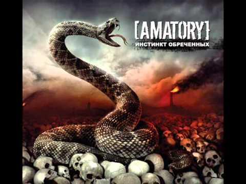 Amatory - Белый Шум