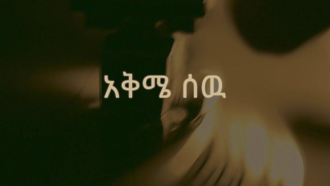 Mikaya Behailu - Akeme Sew አቅሜ ሰው (Amharic With Lyrics)