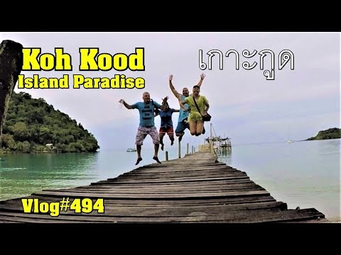 Koh Kood Island Paradise Thailand เกาะกูด