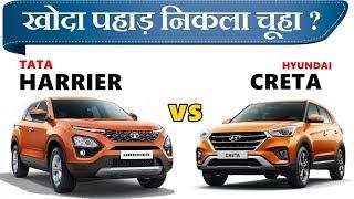 Tata Harrier vs Hyundai Creta facelift 2018   खोदा पहाड़ निकला चूहा ?   harrier vs creta   ASY