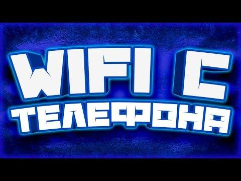 Как раздавать wi fi с андроид телефона и заработок на этом Jony King