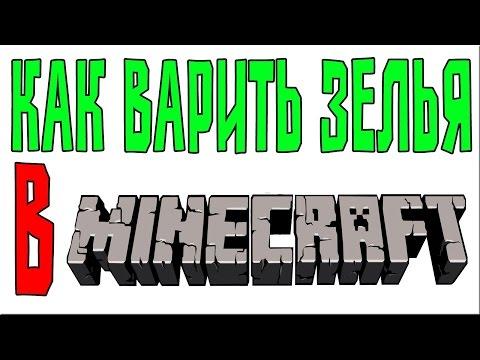 Как варить зелья в minecraft pe 0.12.1