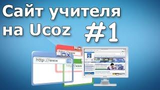 Урок 1. Как создать сайт в uCoz. Создаем персональный сайт учителя бесплатно.
