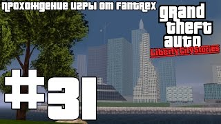 Прохождение GTA Liberty City Stories: Миссия #31 - Саботаж Синдакко