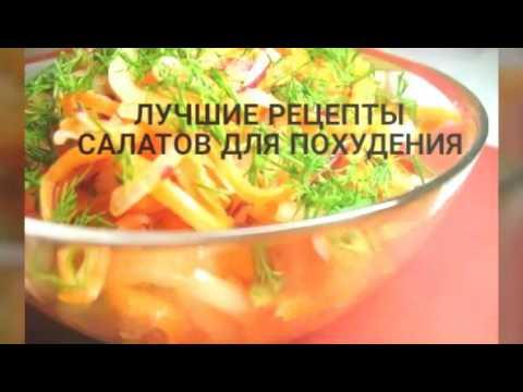 Рецепты овощных салатов для похудения с