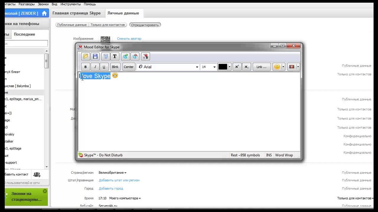 Как сделать цветной или мигающий текст в Skype - YouTube