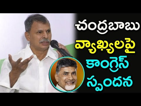 APCC Vice President Tulasi Reddy Comments On Chandrababu Words | Congress Vs TDP | Indiontvnews