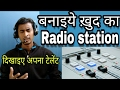 How to Make Your Own Radio Station | Create Own Radio Channel | Radio Channel by Itech