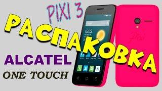 Смартфон Alcatel One Touch 4009D Dual Sim Pixi 3 Распаковка - Unboxing Smartphone