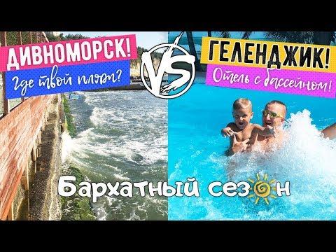 Геленджик. Отель с бассейном. Дивноморск пляж. Погода в сентябре. ВЛОГ - Закрытие сезона!