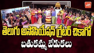 Telugu Association of Greater Chicago has conducted Bathukamma Celebrations | TAGC