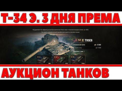 3 ДНЯ ПРЕМА НА ХАЛЯВУ ЗА ЛБЗ, 53TP Markowskiego, АУКЦИОН ТАНКОВ, Т-34 ЭКРАНИРОВАННЫЙ world of tanks