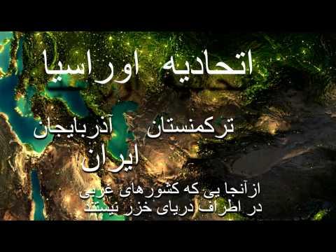 Iran and Russia. Caspian summit 2014 advertising