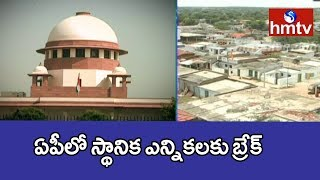 Break To Local Body Elections In AP , SC Stay On AP Local Body Elections | hmtv