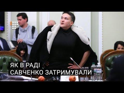 Як у Верховній Раді затримували Савченко