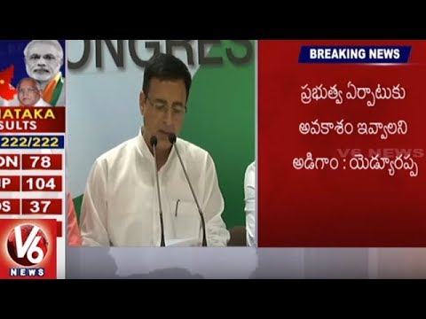 Karnataka Election Results | Congress Will Form Govt Along With JDS Party | V6 News