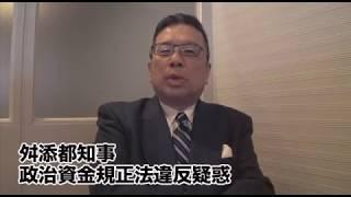 加藤清隆の新聞クローズアップ〜舛添都知事 政治資金規制法違反疑惑〜