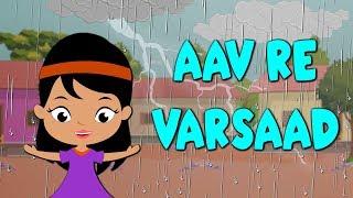 Aav Re Varsaad આવ રે વરસાદ | Come Dear Rain Gujarati Popular Nursery Rhymes | Gujarati Balgeet