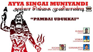 Pambai Udukkai | Ayya Singai Muniyandi | Muniyandi Ayya Songs | First Single