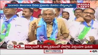 Jana Samithi Chief Kodandaram About TS CM KCR Cheating