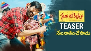Nela Ticket Teaser | Ravi Teja | Malvika Sharma | Kalyan Krishna | #NelaTicket | Telugu Filmnagar
