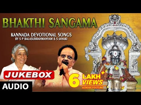 Bhakthi Sangama | S.P.Balasubrahmanyam, S Janaki | Lord Shiva Kannada Devotional Songs