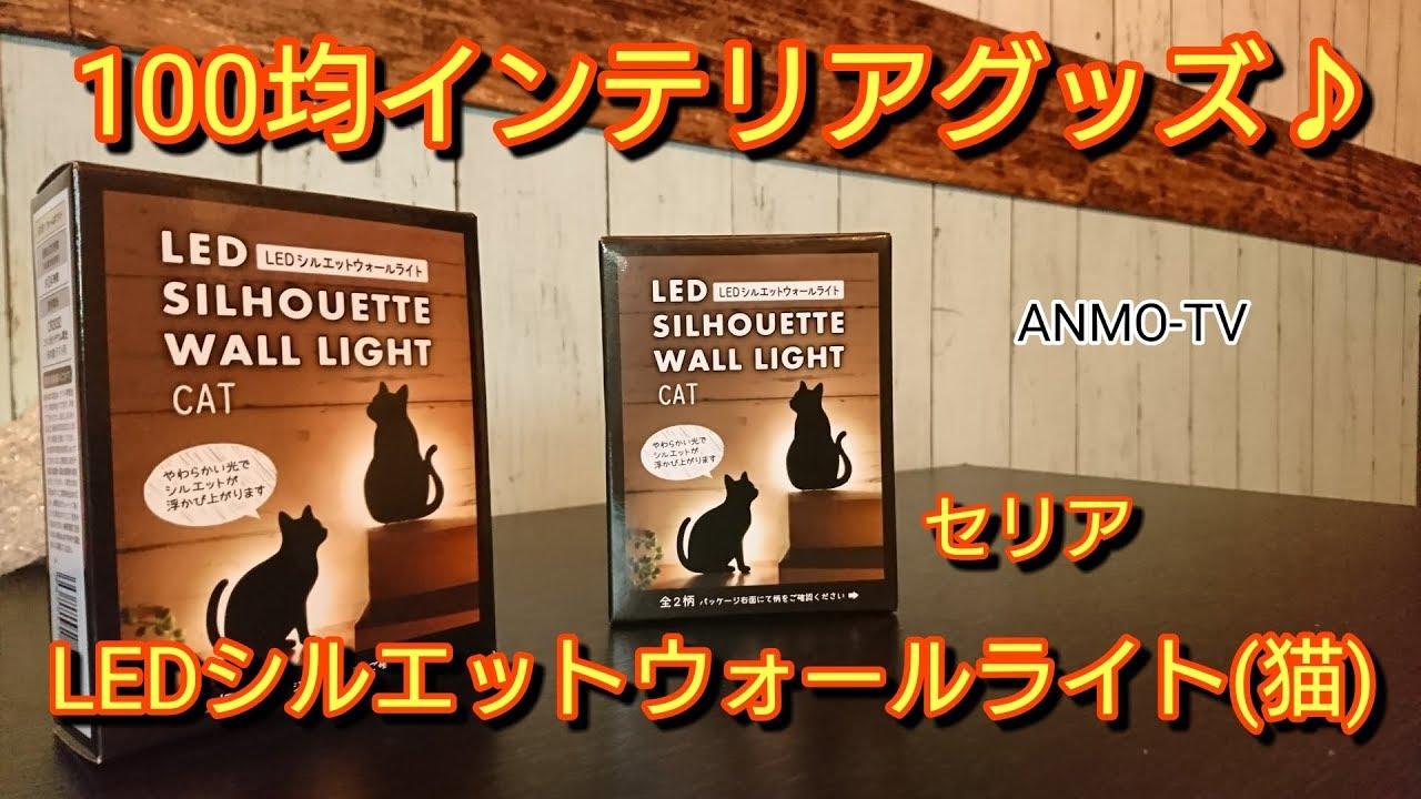 猫 ledライト