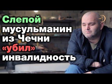 Слепой писатель и бизнесмен из Чечни «убил» инвалидность