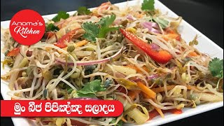 Bean Sprouts and Cucumber Sald
