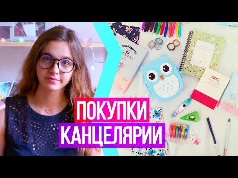 Back To School: Покупки Канцелярии к Школе