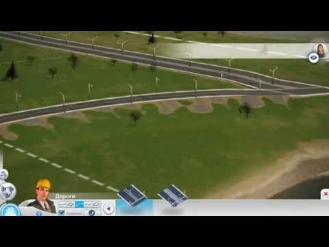 Прохождение SimCity 5 — Часть 1: Мой новый город!