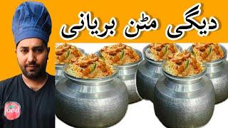 Mutton Biryani   mutton biryani recipe   Restaurant Style Mutton Biryani   Fast & Easy Recipe