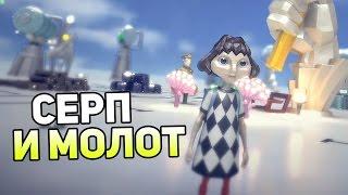 The Tomorrow Children - СЕРП И МОЛОТ