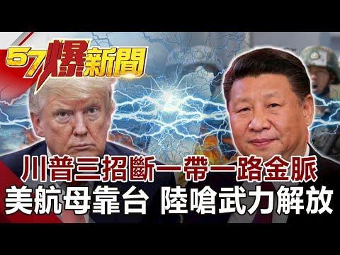 台灣-57爆新聞-20191209-川普三招斷一帶一路金脈 「美航母靠台」陸嗆武力解放