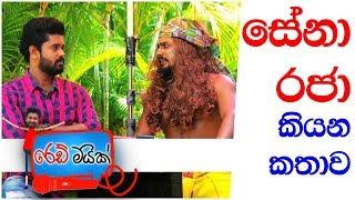 Red Mic | Sirasa TV