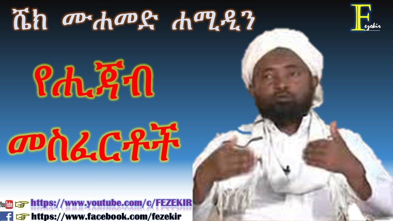 YeHijab Mesfertoch  -Sheikh Mohammed Hamidiin
