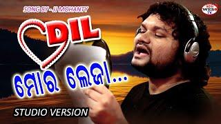 Dil Mora Leja Humane sagar new odia song studio version video music#prem darshan Director#jj mohanty